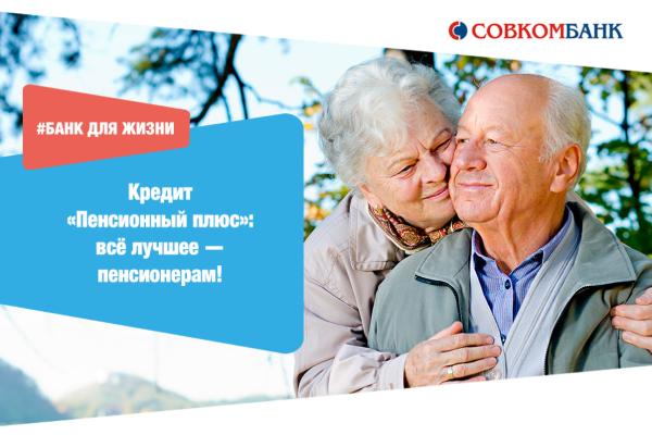 ипотека от Совкомбанка для пенсионеров
