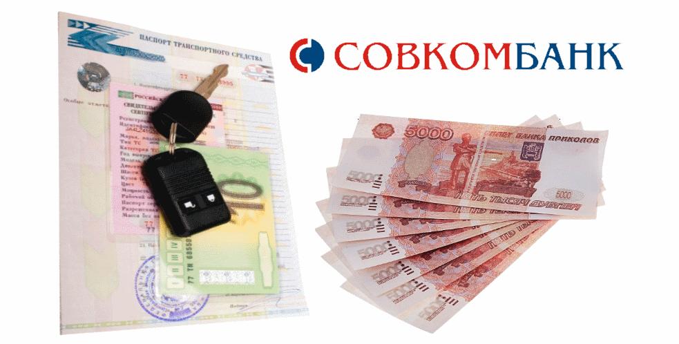 Совкомбанк деньги под птс как быстро получить деньги под птс Бабаевская улица