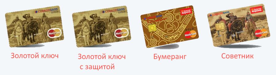 Кредитные карты Совкомбанка: условия и оформление онлайн