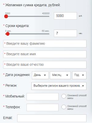 Кредитный калькулятор Совкомбанк