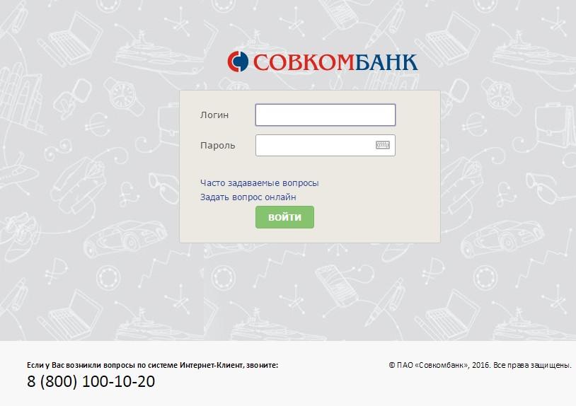 страница авторизации совкомбанк бизнес