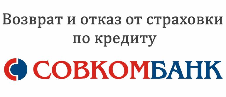 Страховка по кредиту в Совкомбанке: возврат денег и отказ от страхования