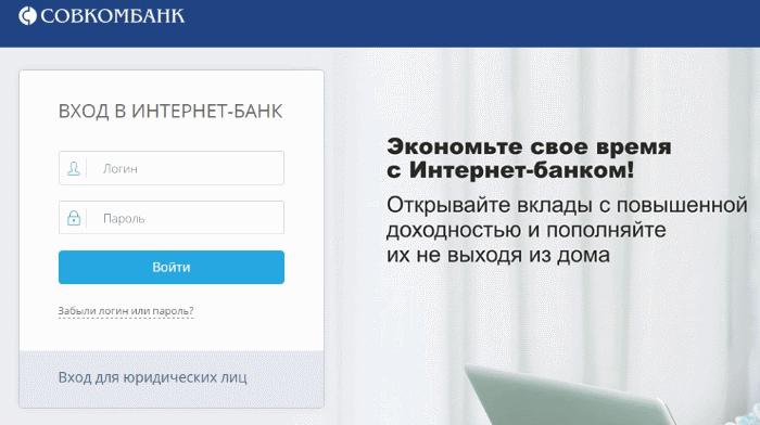 вход в интернет-банк совкомбанк