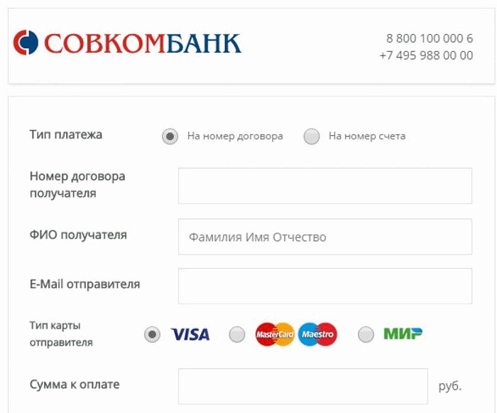 оплата кредита совкомбанк через интернет
