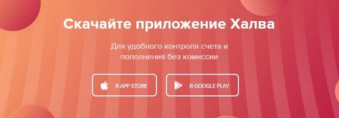 мобильное приложение карты халва