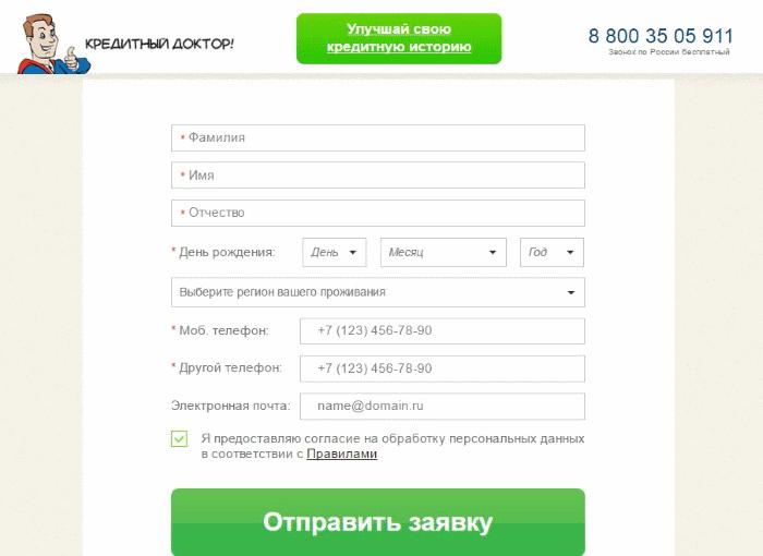 онлайн заявка кредитный доктор