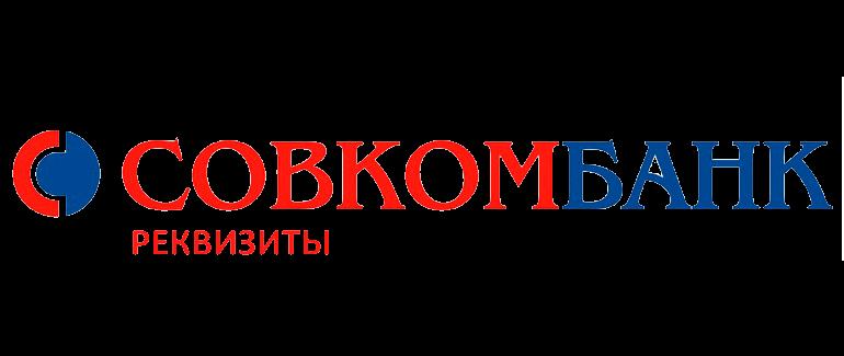 реквизиты пао совкомбанк