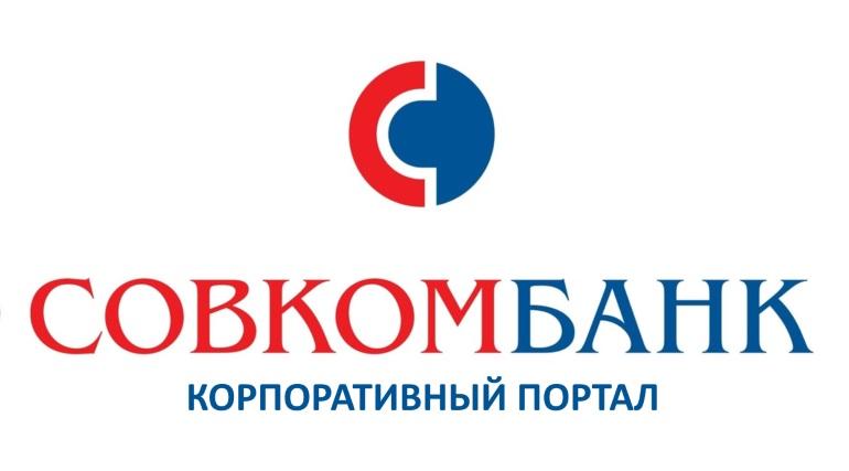 портал для сотрудников совкомбанк