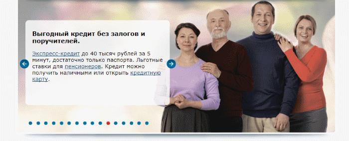 кредит экспресс-плюс для пенсионеров