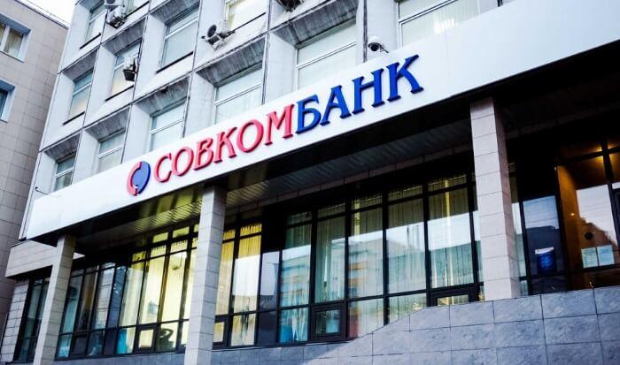 Совкомбанк: рейтинг надежности в 2017 году по данным Центробанка, место в рейтинге