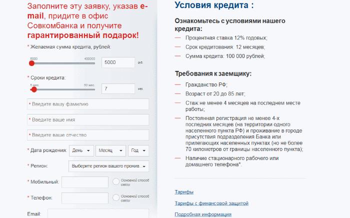 заявка на рефинансирование в совкомбанке
