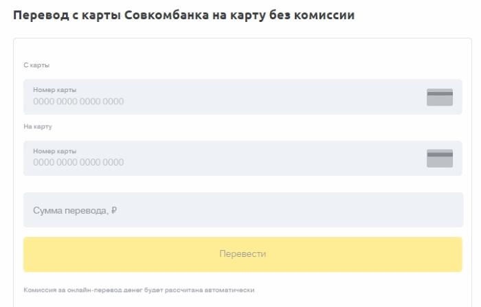 сервис онлайн-перевода sravni.ru