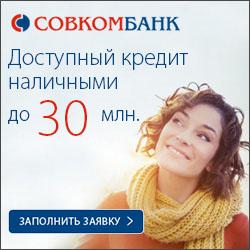 Совкомбанк Потребительский кредит