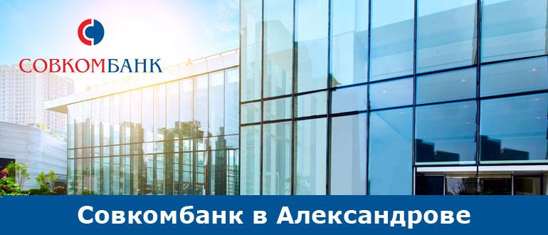 Совкомбанк-в-Александрове