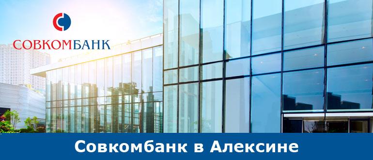 Совкомбанк-в-Алексине