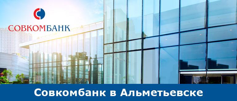 Совкомбанк-в-Альметьевске